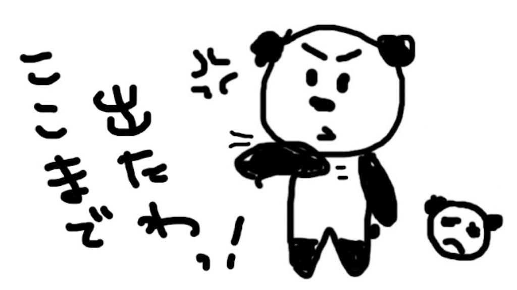 f:id:panda68gou:20171011213440j:image