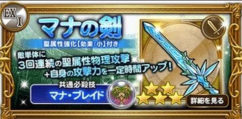 FFRK マナの剣