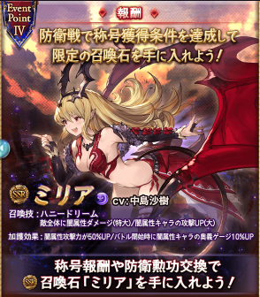 グラブル LORD of VERMILION ミリア召喚石