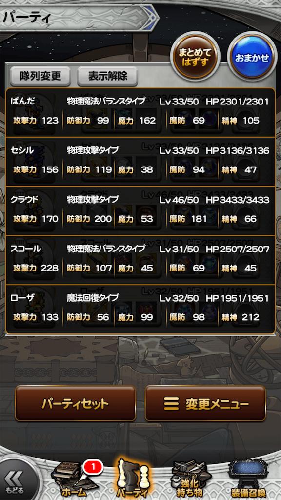 f:id:panda_game:20160904210025p:image