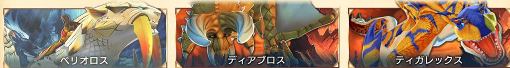 モンハンストーリーズ:オトモン種類