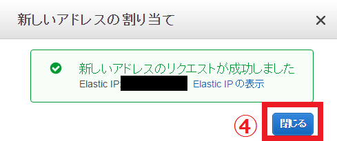 AWS:Elastic IPの設定