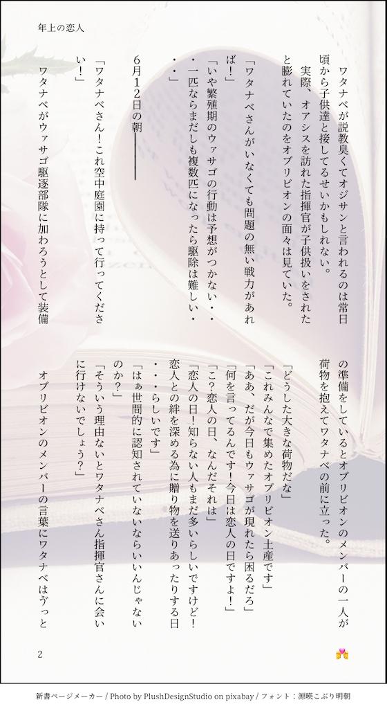 f:id:panda_hiromi4667:20210613235910p:plain