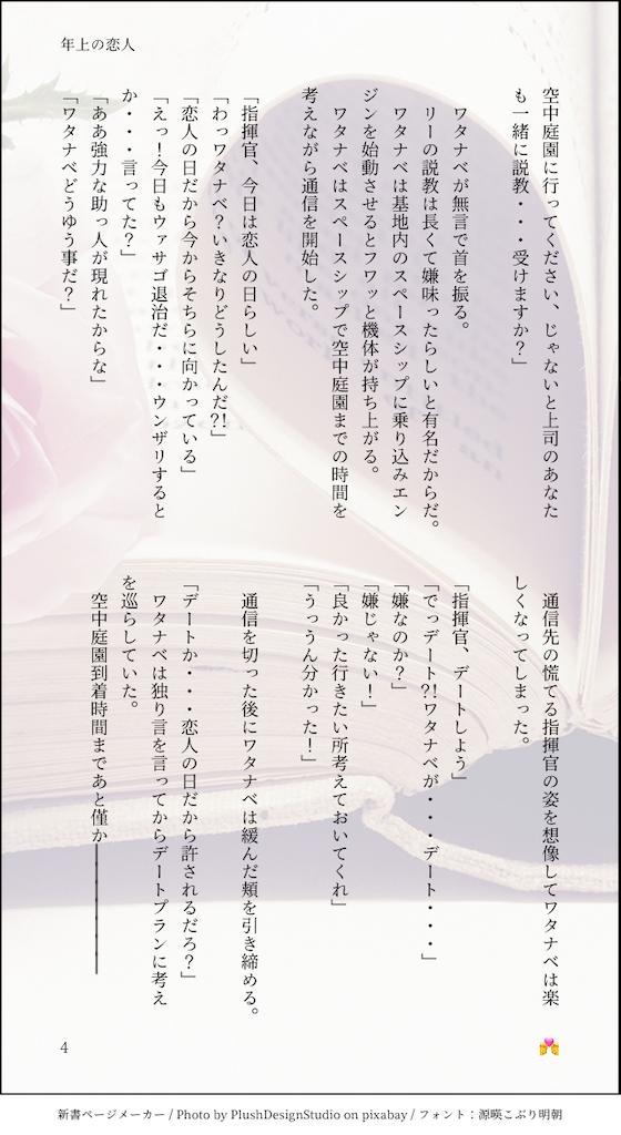 f:id:panda_hiromi4667:20210613235924p:plain
