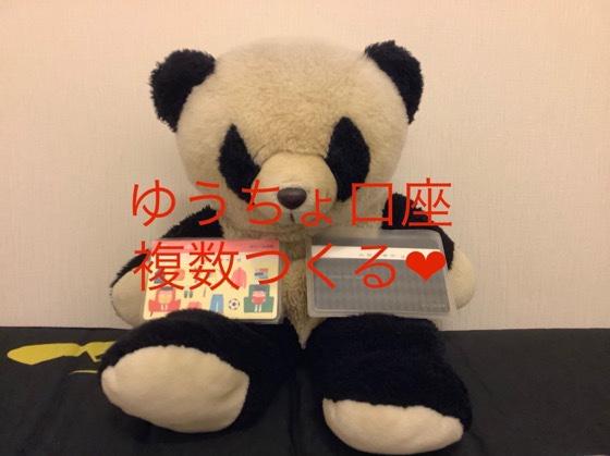 f:id:pandafullife:20190818162829j:plain