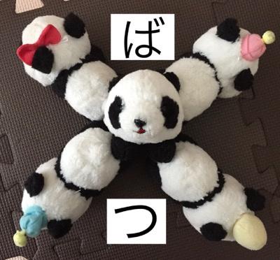 f:id:pandafullife:20190901170210j:plain