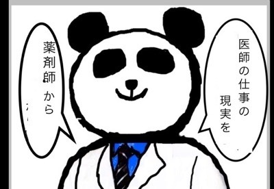 f:id:pandafullife:20200112233109j:plain