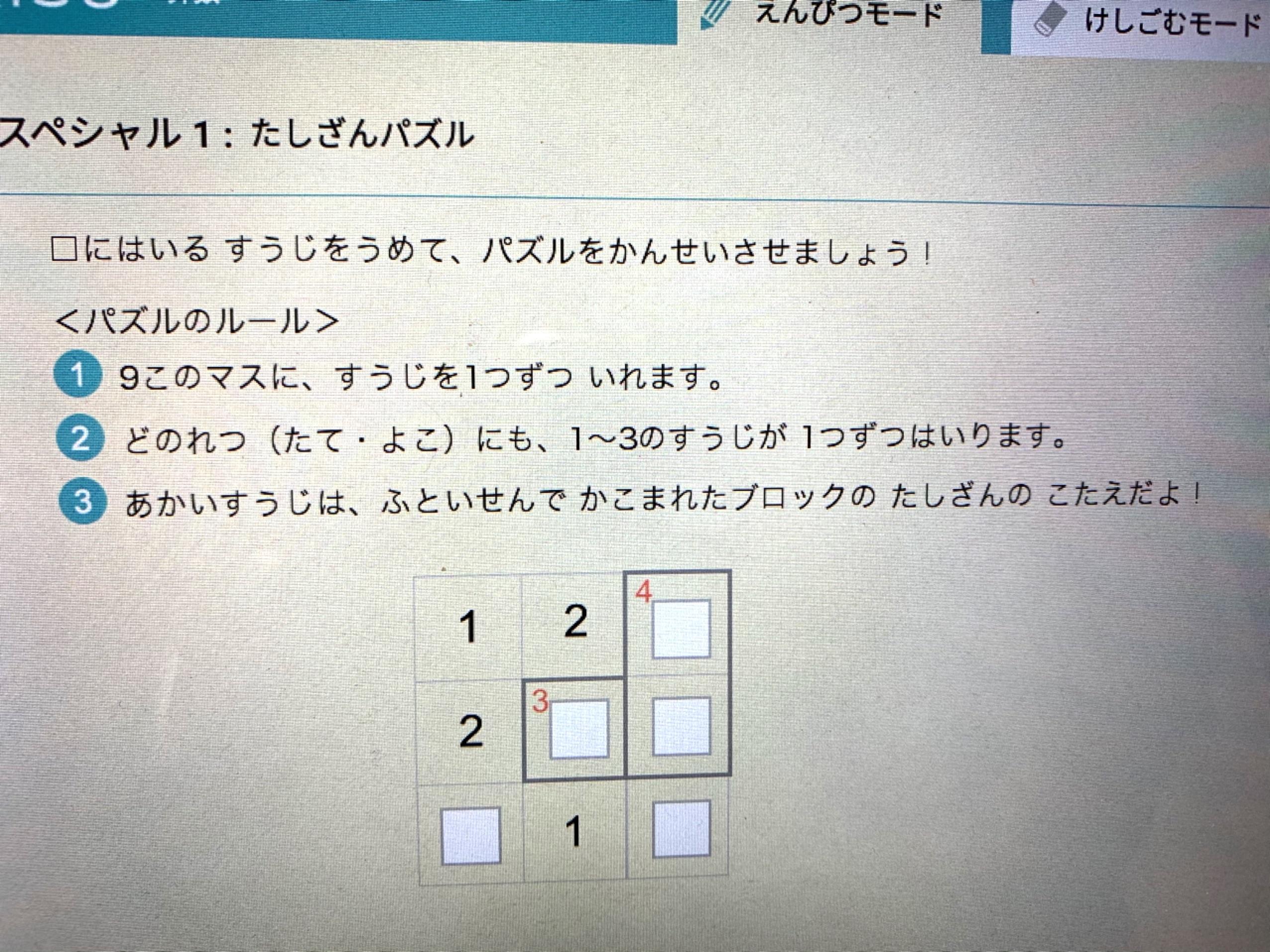 f:id:pandamama-ikuji:20200116213107j:image