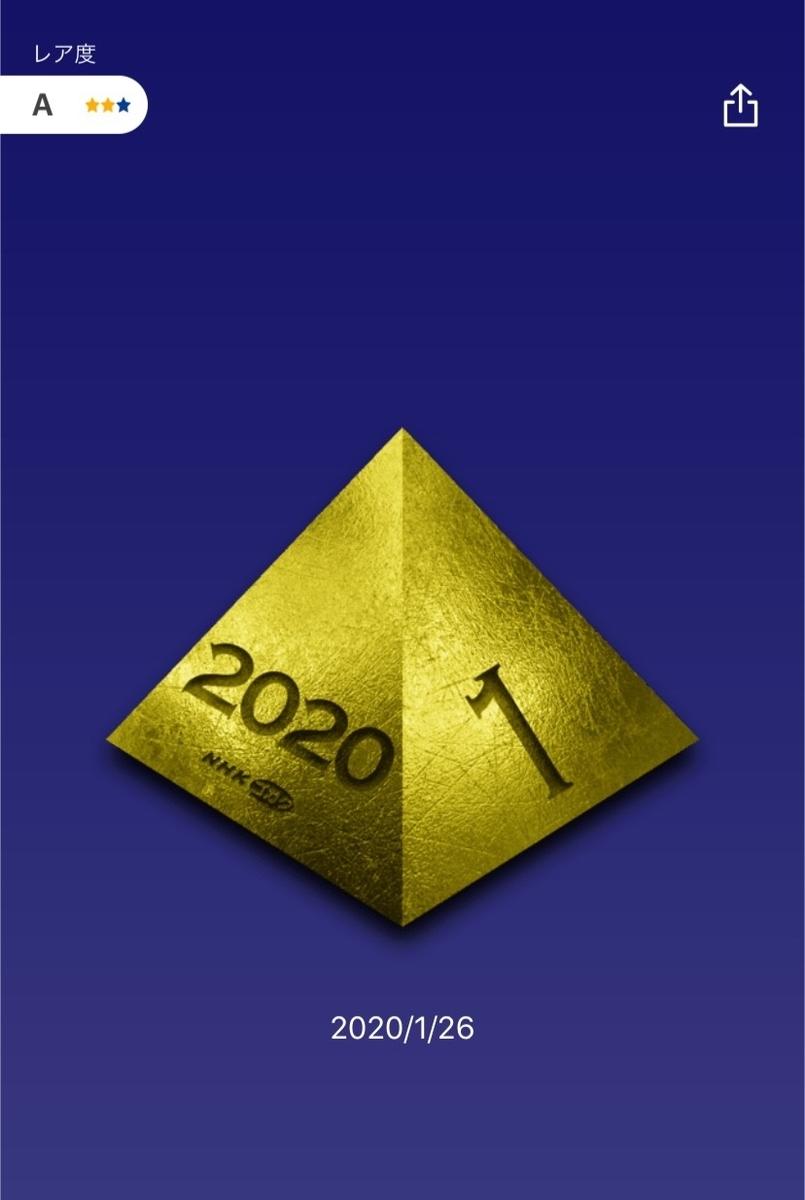 f:id:pandamama-ikuji:20200126212205j:plain