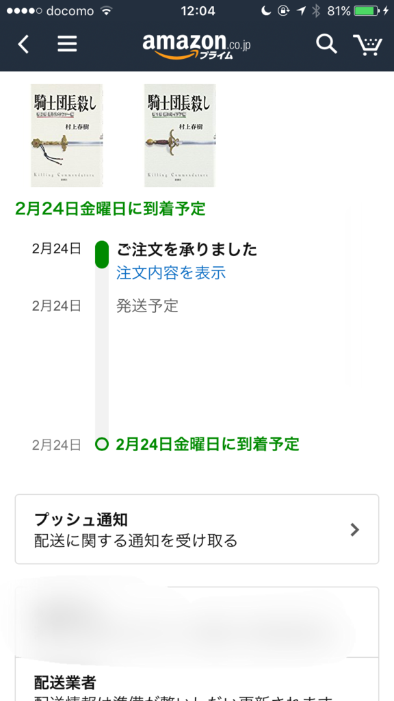 f:id:pandanoshokuhi:20170224130320p:plain