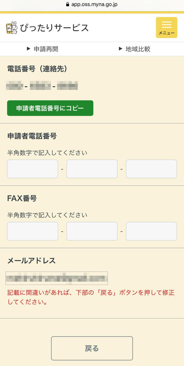 f:id:pandapanko:20200531191146j:plain