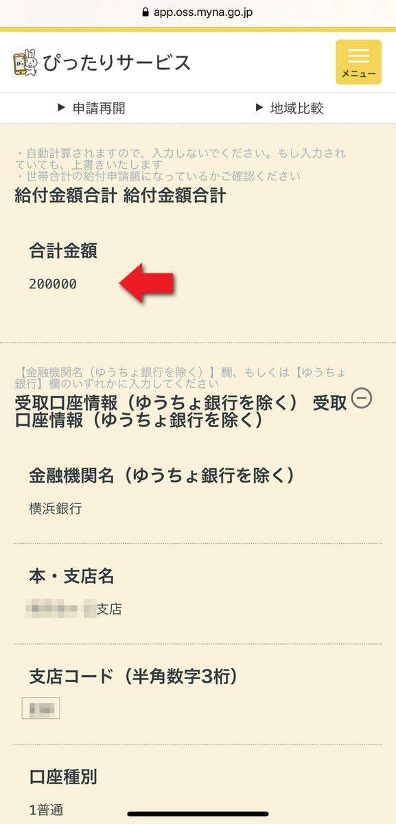 f:id:pandapanko:20200531192716j:plain