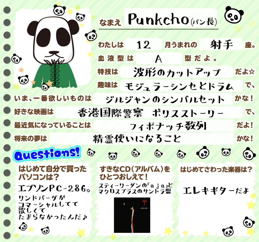 f:id:pandatones:20180628074702j:plain