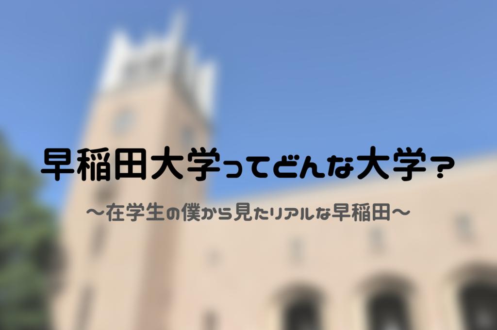 早稲田大学がどんな大学か解説した記事