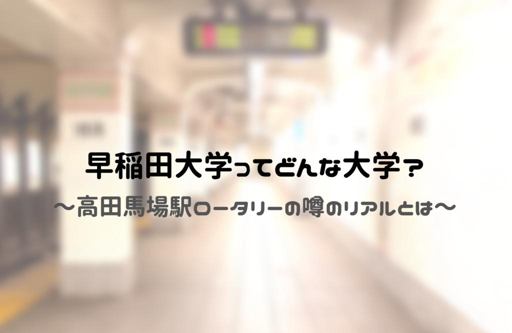 早稲田大学がどんな記事か解説した記事のイメージ