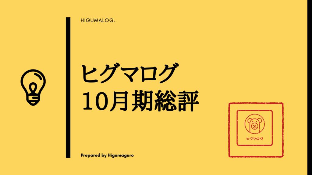 ヒグマログの10月期を復習