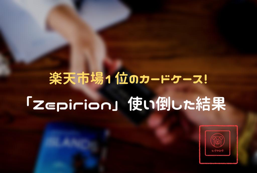Zepirionについて書いた記事のイメージ