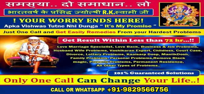Love marriage@ specialist guruji mumbai +91-9772071434