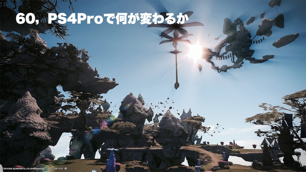 60,PS4Proで何が変わるか - FF14とかゲームとか