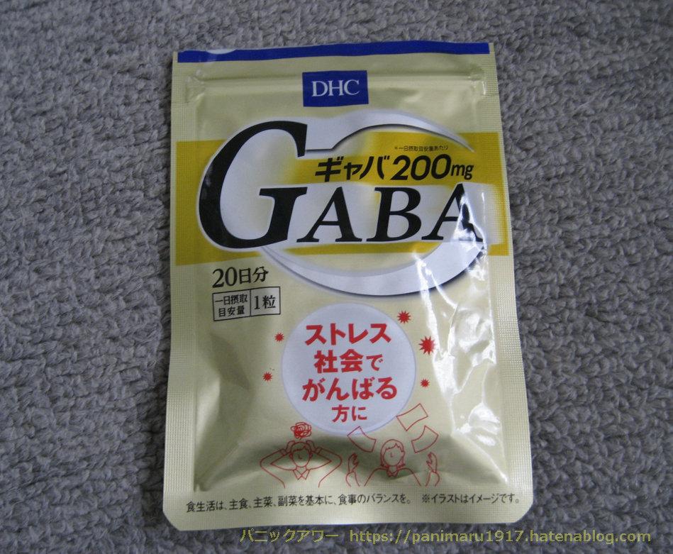 GABA サプリ サプリメント