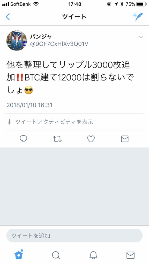 f:id:panja18:20180111190351p:plain