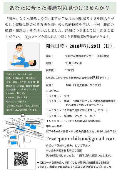 f:id:pannchikun:20180713071057p:plain