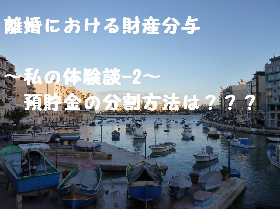 離婚における財産分与~私の体験談-2~預貯金の分割方法は???