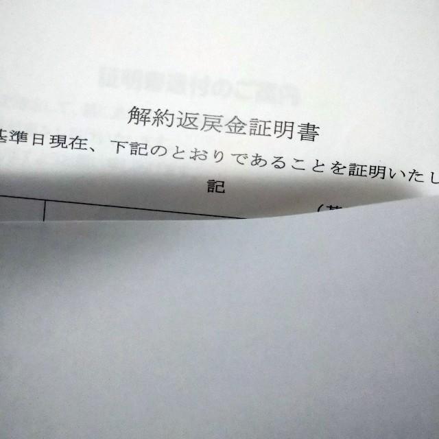 解約返戻金証明書の写真