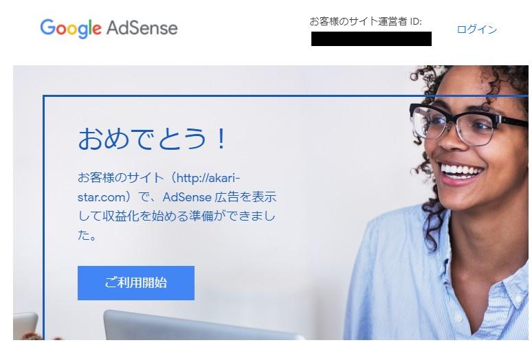グーグルアドセンス合格メール