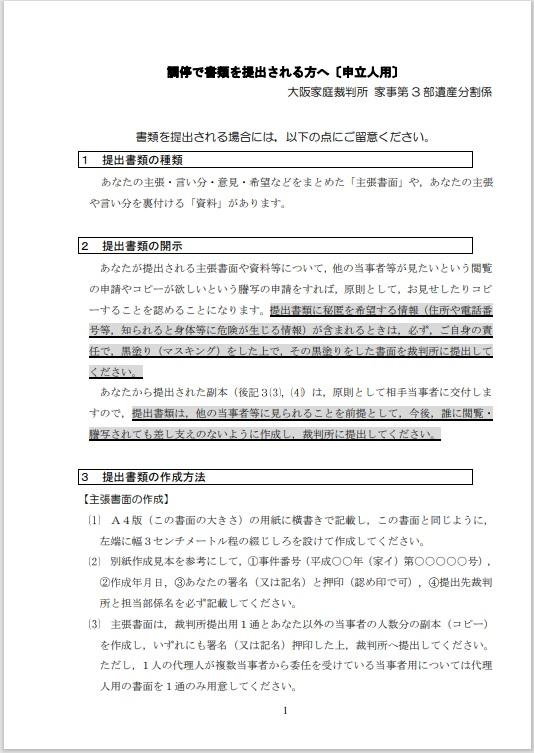 提出する書類についてpdf画像1