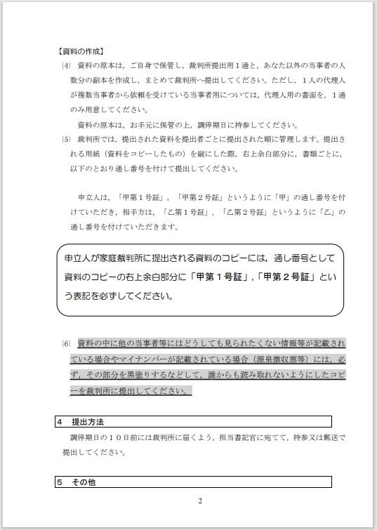 提出する書類についてpdf画像2