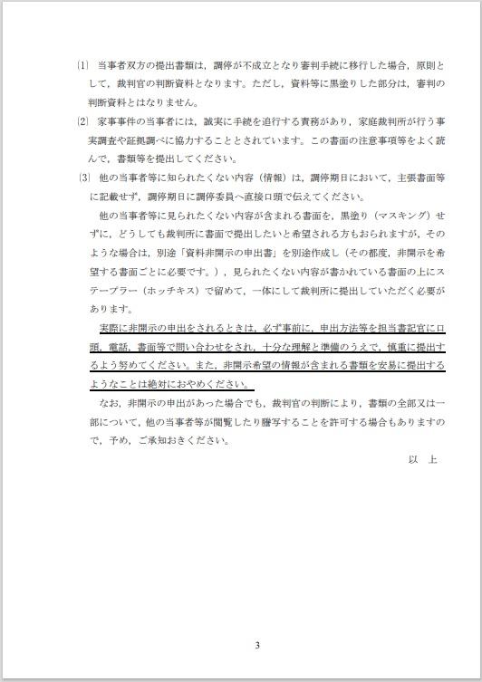 提出する書類についてpdf画像3