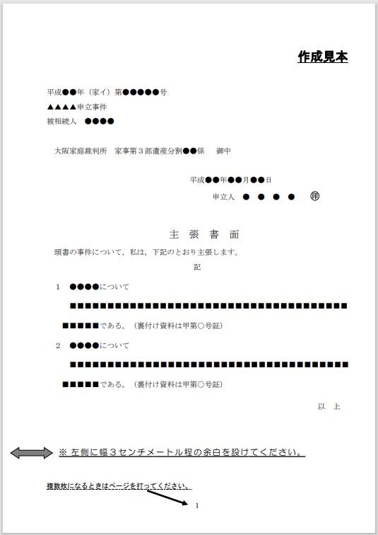 提出する書類についてpdf画像4