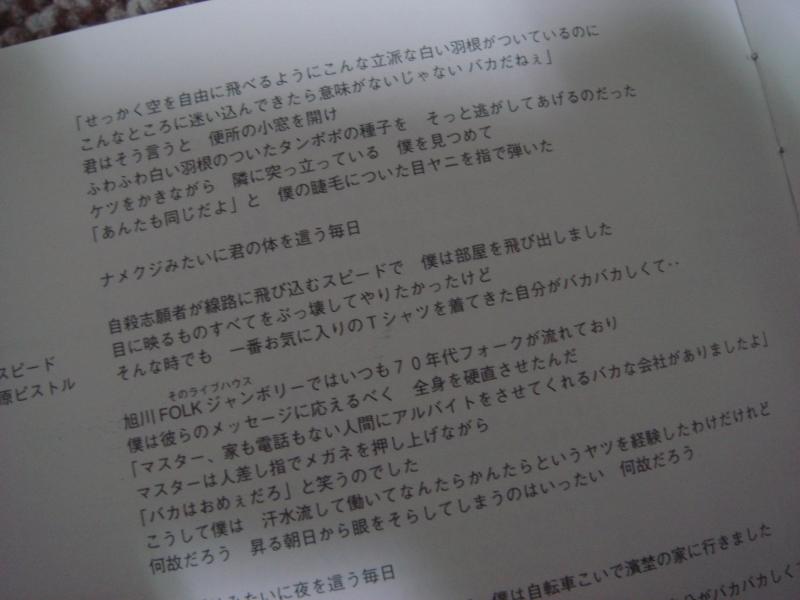 野狐禅 (フォークバンド)の画像 p1_21