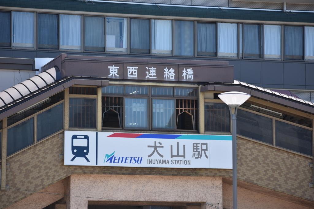 愛知県犬山市の犬山駅の西口