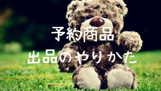f:id:panya_ebay:20170812013340p:plain