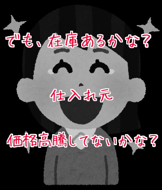f:id:panya_ebay:20170916004337p:plain