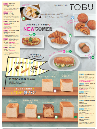 祭り パン