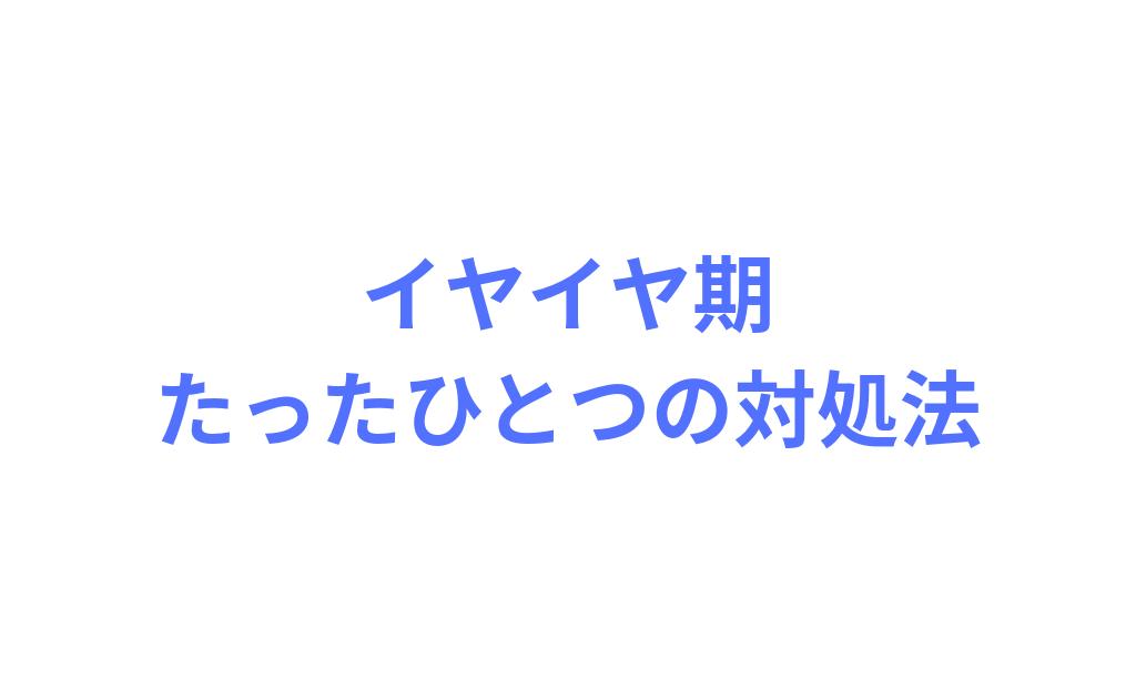 f:id:pao-elephant:20190125162757p:plain