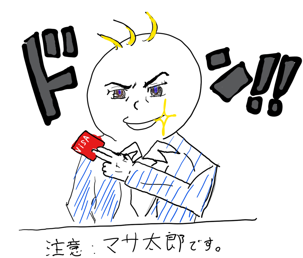 f:id:papa-hajimeteno:20180510233615p:plain