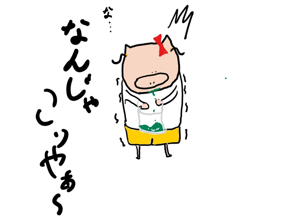 f:id:papa-hajimeteno:20180710223201p:plain
