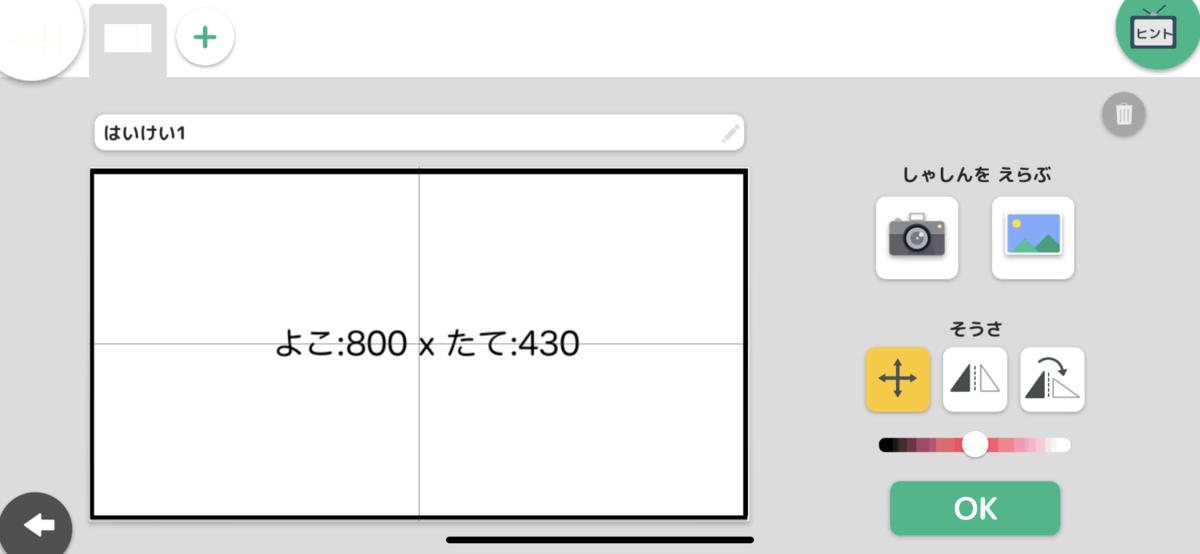 f:id:papa-sensei:20200107224543p:plain