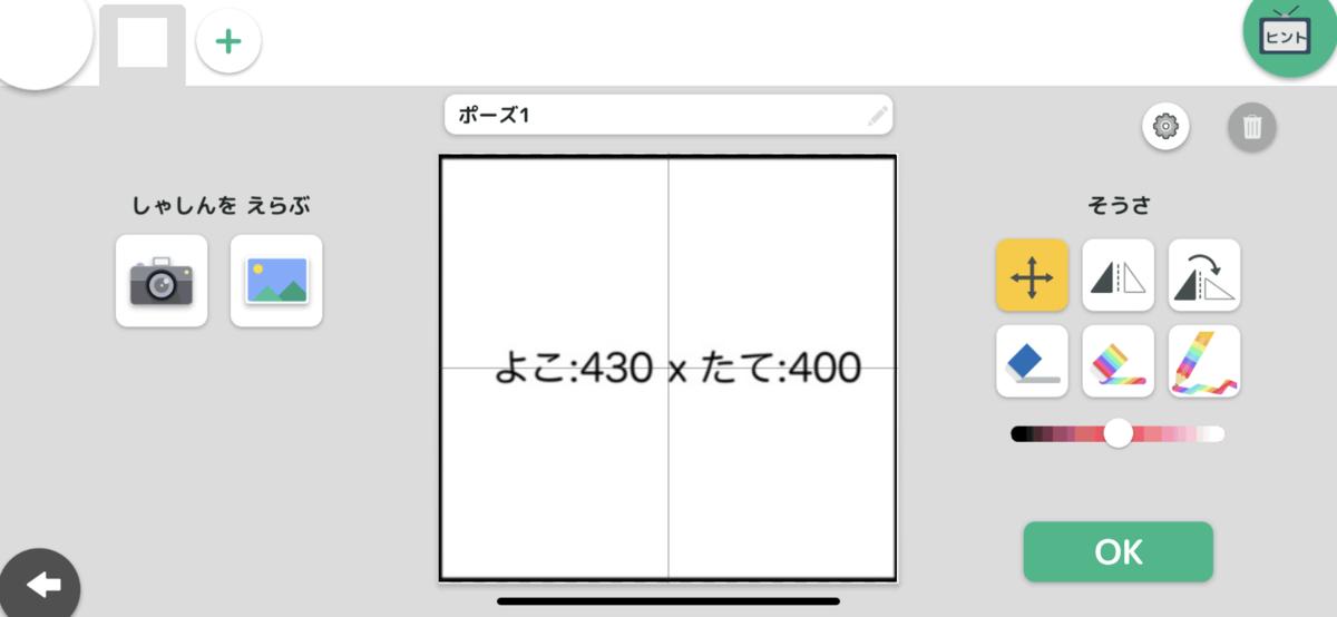 f:id:papa-sensei:20200107225936p:plain