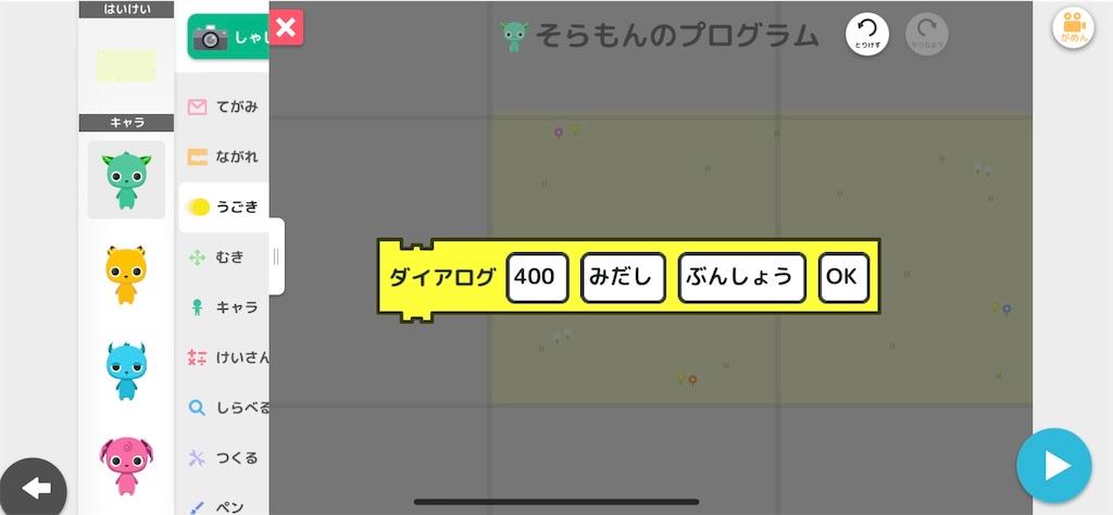 f:id:papa-sensei:20200108004726j:image