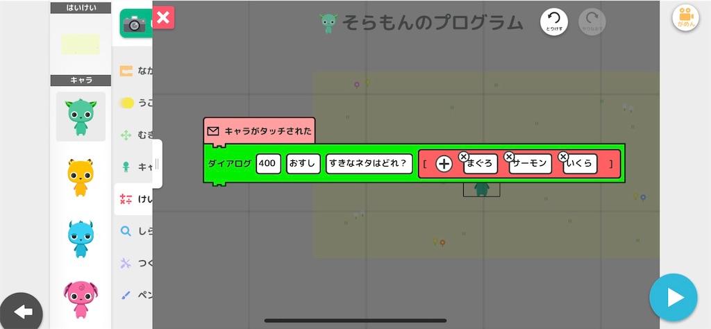 f:id:papa-sensei:20200108005950j:image