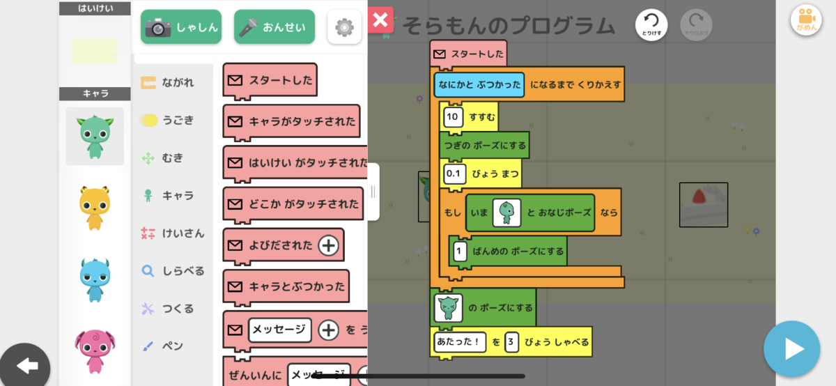 f:id:papa-sensei:20200108140925p:plain