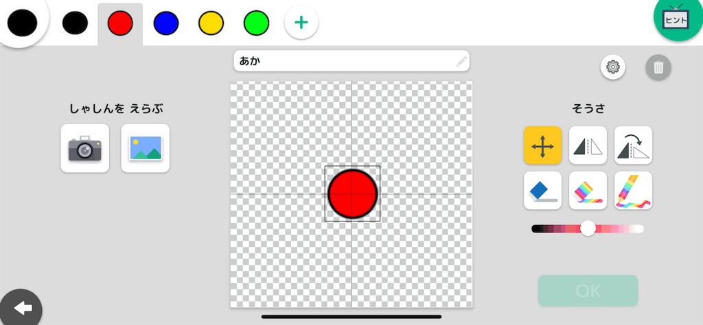 f:id:papa-sensei:20200111193626p:plain