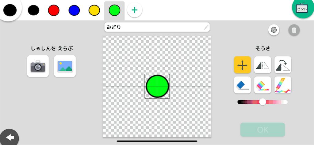f:id:papa-sensei:20200111193633p:plain