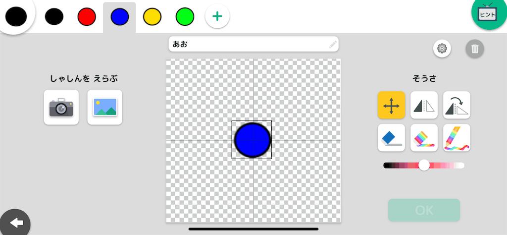 f:id:papa-sensei:20200111193636p:plain