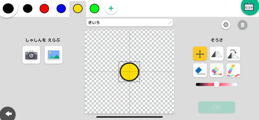 f:id:papa-sensei:20200111193639p:plain